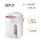 Panasonic國際牌 NC-EG4000 備長炭塗層內膽熱水瓶