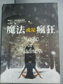【書寶二手書T1/翻譯小說_HFL】魔法或是瘋狂_林淑芬, 賈斯汀‧勞