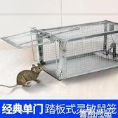曾粵宗老鼠籠捕鼠器連續捕鼠器滅鼠器家用老鼠捕鼠籠抓老鼠滅老鼠 雲雨尚品
