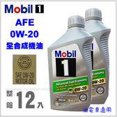 【愛車族購物網】Mobil 美孚 Advanced Fuel Economy 0W20 全合成機油 1L / 整箱12瓶