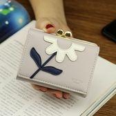 錢包女短款 可愛小清新花朵零錢夾子LJ4116『miss洛羽』