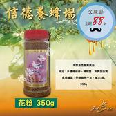 蜂之露-百花粉350g