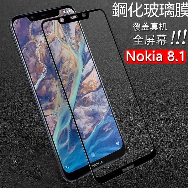 鋼化玻璃貼 Nokia 8.1 3D絲印鋼化膜 諾基亞 X7 強化玻璃膜 全屏覆盖 滿版 熒幕保護貼 保護貼 9H