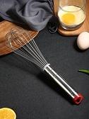 打蛋器不銹鋼打蛋器迷你手動打蛋器奶油攪拌器廚房小工具打雞蛋烘焙蛋抽 風馳