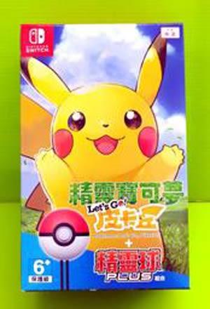 NS 精靈寶可夢 Let's Go!皮卡丘 精靈球Plus 特別套裝版 中文版