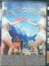 挖寶二手片-T02-147-正版DVD-電影【性感女巨人 限制級】-(直購價)