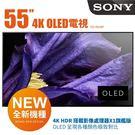 【台北視聽影音家庭劇院】SONY 55吋 KD-55A9F 4K OLED 智慧連網液晶電視 公司貨2年保固