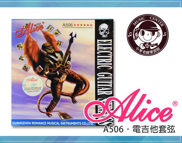 【小麥老師樂器館】電吉他弦 電吉他套弦 整套 Alice A506 (XL) 【A541】電吉他 吉他弦 吉他