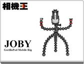 ★相機王★Joby GorillaPod Mobile Rig〔JB41〕金剛爪手機直播攝影組