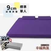 幸福角落 大和防蹣抗菌布套9cm波浪式釋壓記憶床墊超值組-單人3尺魔幻紫