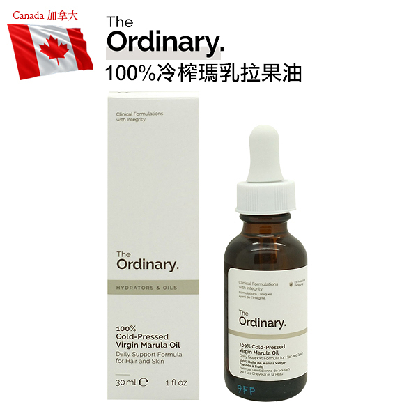 The Ordinary 100%冷榨瑪乳拉果油 30ml 加拿大【PQ 美妝】