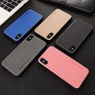 【SZ15】iPhoneX手機殼 創意布紋 商務款 iPhone7/8 plus手機殼 iPhone6/6s plus手機殼