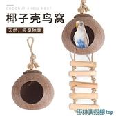 鳥窩 虎皮鸚鵡鳥窩椰子殼珍珠文鳥保暖繁殖箱鳥巢牡丹裝飾掛窩用品用具 快速出貨