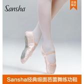 芭蕾舞鞋 Sansha 法國三沙芭蕾舞鞋女兒童練功鞋緞面公主軟鞋 NO.4S 寶貝計畫