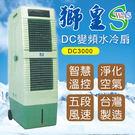 派樂 獅皇商業用DC變頻水冷扇/冰冷扇-...