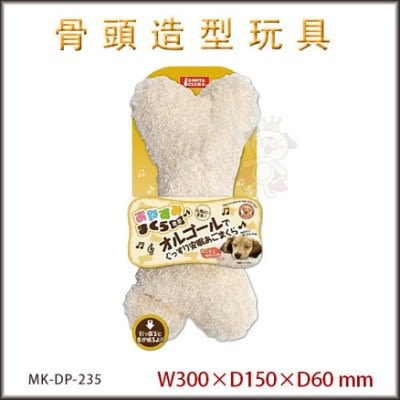 *WANG*日本Marukan 愛玩犬 骨頭造型玩具【DP-235】