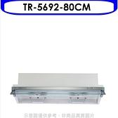莊頭北【TR-5692SL】80公分隱藏式(與TR-5692同款)排油煙機白色烤漆(全省安裝)