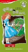 書立得-童話探險地圖系列:愛麗絲夢遊仙境(地圖)