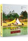 美好小露營:帶著移動城堡玩樂趣,主題露營X野炊料理X夢幻營地