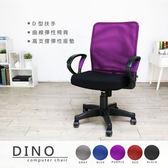 電腦椅 辦公椅 Dino透氣網布電腦椅/(5色)《特惠品》【H&D DESIGN】
