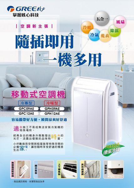 GREE 格力 移動式空調機冷暖型 3-5坪適用免安裝 GPH09AE