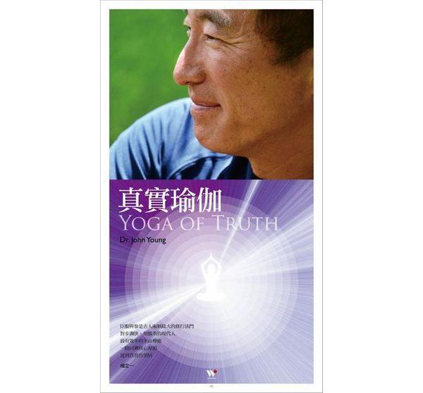 楊定一 真實瑜伽 CD 2片裝 (購潮8)