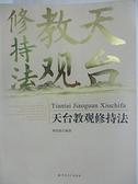 【書寶二手書T6/宗教_DTG】天台教觀修持法_釋覺修
