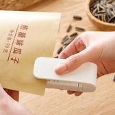 日本迷你便攜封口機小型家用塑料袋封口器零食手壓式電熱密封器 qf970【夢幻家居】