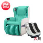 贈▼小綠光電子式除濕機 / 輝葉 Vsofa沙發按摩椅+極度深捏3D美腿機(HY-3067A+HY-702)