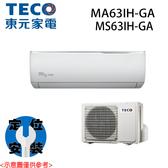 【TECO東元】9-11坪 變頻冷暖分離式冷氣 MA63IH-GA/MS63IH-GA 基本安裝免運費