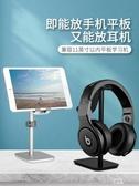 耳機支架beats索尼頭戴式耳麥掛鉤收納展示架子桌面創意手機支架 道禾生活館