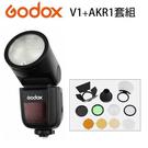 【EC數位】Godox 神牛 V1 KIT 圓燈頭閃光燈 + AK-R1 套裝組 TTL 機頂 閃光燈 鋰電池