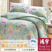 A0362【鴻宇HongYew】天使舞曲-粉綠防蹣抗菌雙人三件式床包組