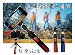 百諾正品 Benro Mk10三腳架自拍桿 無線鏡面自拍棒自拍神器自拍器iPhone 7 8 X【DG098】