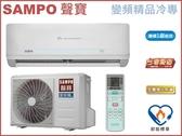 ↙0利率↙SAMPO聲寶 3-5坪 1級省電 節能靜音 精品變頻分離式冷氣AU-QC22D/AM-QC22D【南霸天電器百貨】