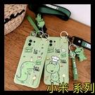 小米11 小米10 Lite 小米10T Pro POCO M3 F3 可愛卡通恐龍 腕帶支架 全包軟殼 手機殼 附同款公仔掛繩