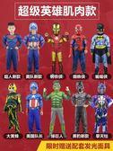 兒童服裝蜘蛛俠鋼鐵俠衣服肌肉套裝美國隊長男孩超人表演服