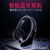 藍牙耳機頭戴式無線通話插卡收音重低音折疊手機電腦通用音樂耳麥『CR水晶鞋坊』