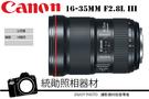 Canon EF 16-35mm F2.8L III USM 三代 公司貨