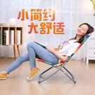 小型躺椅摺疊午休方便簡易舒適家用摺疊椅陽台休閒椅辦公室午睡椅 夢幻小鎮「快速出貨」