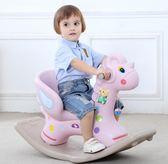 寶寶搖椅嬰兒塑膠帶音樂搖搖馬大號加厚兒童玩具1-6周歲小木馬車wy 跨年鉅惠85折