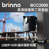【BCC2000 套組 現貨供應】高清版 建築工程 附電能防水盒 廣角 大光圈  BRINNO 屮W9