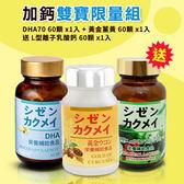 自然革命 加鈣 雙寶限量組【BG Shop】DHA+薑黃(效期:2019.11.15)+離子鈣