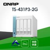 QNAP 威聯通 TS-431P3-2G 2.5GbE NAS (4Bay/ARM/2G/) 網路儲存伺服器 (不含硬碟)
