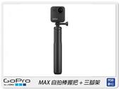 GoPro ASBHM-002 MAX 握把 + 三腳架 自拍棒 延長桿(ASBHM002,公司貨)
