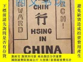二手書博民逛書店【罕見】Chin Hsing (Forward March) i