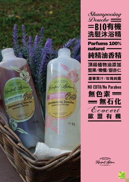 【南法香頌】歐巴拉朵 2in1玫瑰純露洗髮精-1Lx1瓶_再贈壓頭1隻