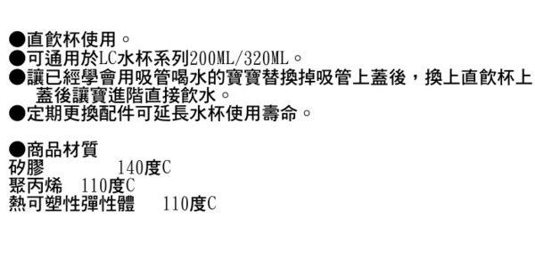 日本Richell利其爾-第三代LC直飲杯上蓋組(1入) 240元(可適用二代水杯)