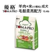 TOMA-PRO優格成犬-羊肉+米(小顆粒)毛髮柔亮配方 15.4lb/7kg