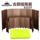 柯曼 古銅氧化擋風板 附硬式收納盒 10片擋風板 防風板 擋風板 戶外 野炊 露營用品【CP037】